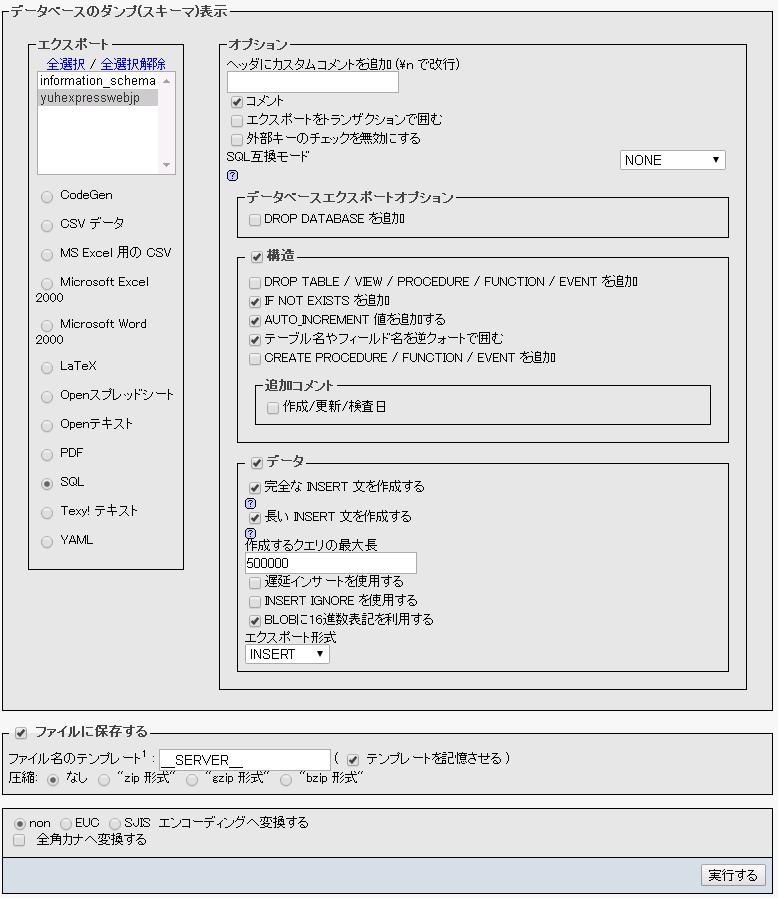 phpMyAdminのエクスポート機能