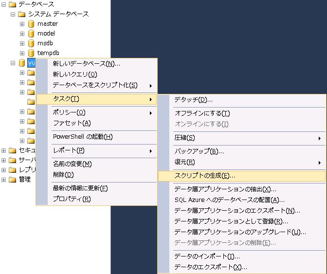 DBのスクリプトファイル化