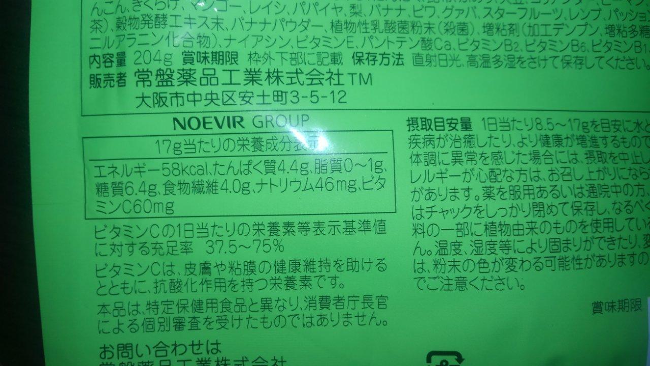 常盤薬品 豆乳スムージー成分表